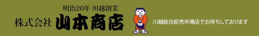 株式会社山本商店